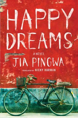 The Story of Happy Liu, Trash Picker – Book Review: Happy Dreams